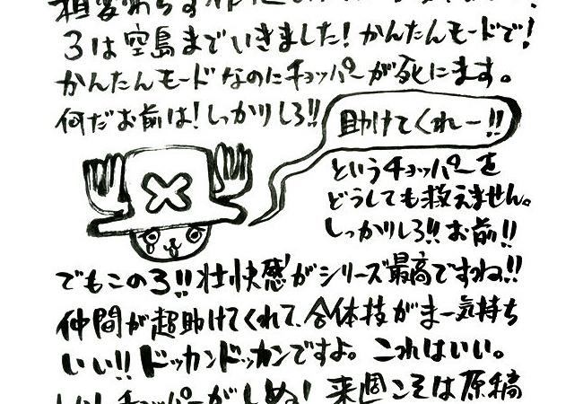 【ワンピース海賊無双3】原作者の尾田栄一郎 空島で詰むwww