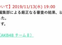 「美人百花誌面掲載権争奪バトル」審査員特別賞は清水麻璃亜に決定!