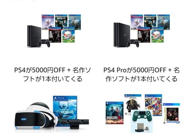 【朗報】Amazonプライムデー、PS4/Pro本体5000円引き+ソフト1本無料配布のセールが開始!
