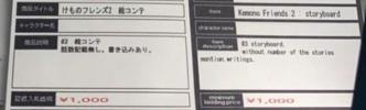 『けものフレンズ2』第3話の絵コンテがオークションに出品される