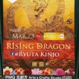 『【香港最新情報】「中環PMQで、『RISING DRAGON(昇り龍)』展が開催」』の画像