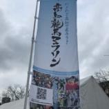 『高知龍馬マラソン前日 大会会場の様子とひろめ市場など』の画像