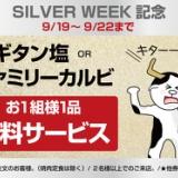 シルバーウィーク特別キャンペーン(9月19日~22日)のサムネイル
