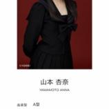 『[イコラブ] 諸橋沙夏「(公式プロフィール変更)運営さん早っ。運営さん最近いじるよねー。」【=LOVE(イコールラブ)】』の画像