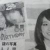 今週発売の大島優子のスキャンダル記事の内容が酷い・・・【画像有】