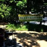 『戸田市後谷公園まちかど広場でまもなく音楽コンサート開演です』の画像