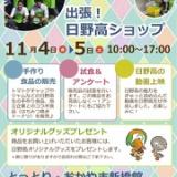 東京出張!日野高ショップ」いよいよ間近っ!! ~飛び出せ!日野高プロジェクト~