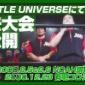 """""""旗揚げ戦""""を含むノアの過去大会を #wrestleUNIV..."""