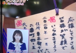 【悲報】ニワカ「秋元真夏さんの住所が映し出された!」→事務所の住所www
