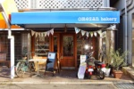 JR星田駅前のパン屋さん『オメザンベーカリー』で2周年記念が本日開催中みたい!~AM10:00~PM4:00まで~