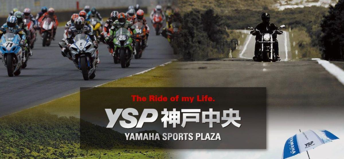 YSP神戸中央BLOG イメージ画像