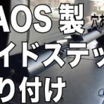 デリカ D:5 専門店【輝オート」】