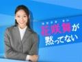 杏主演「花咲舞」の初回初回視聴率がスゴイ件wwwwwwwwwww