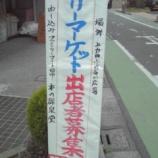 『6月7日に上戸田ふれあい公園でフリーマーケット開催』の画像