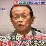 『【朗報】株は5月に爆上がりか!?麻生太郎「新型コロナウイルスは5月に落ち着く」』の画像