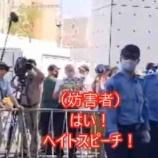 『川崎市の刑事罰付きヘイト条例を香港国家安全維持法と同様の運用を期待していた恨めしそうな記事www』の画像