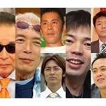 日本のお笑い界、ガチで高齢化