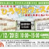 『【イベント】12月20日(日曜日) ひろちかフェスタ!』の画像
