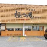 『極つ庵(ごっつあん) 総本店@愛知県安城市井杭山町高見』の画像