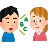 『A・B・C・D・E・F・G♪←ヘイ! H・I・J・K・エゥルェレゥノP♪←は?』の画像