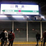 『京葉線(その2) 舞浜駅夕ラッシュ時乗降観察』の画像