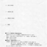 『岡崎小学校での保護者への説明会』の画像