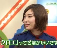 【欅坂46】志田の「クロエ」って何からとったんだろ