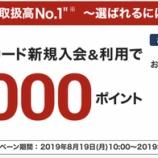 『【期間限定】楽天ポイント8,000円相当プレゼント中!楽天カード新規入会&利用でもれなく全員に。』の画像