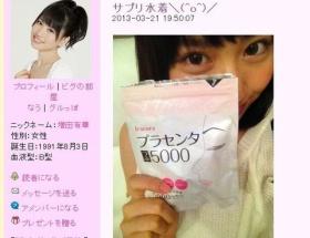 元AKB48増田有華 ステマ疑惑にぶち切れるが、どうみても怪しい件