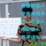 【動画】中国、今度は中国人が日本で目隠しをしてフリーハグ活動!さて結果は… [海外]