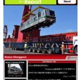 『月刊マンガライレポート3月号発刊のお知らせ』の画像