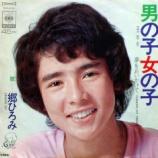 『【#ボビ伝60】郷ひろみ『男の子女の子』動画! #ボビ的記憶に残る歌』の画像