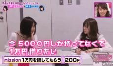 【乃木坂46】白石麻衣さん、北野日奈子に『あの時の1万円返してください』が理想のお題だなぁ