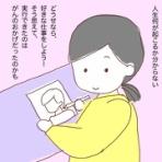 乳がんママ(30代)の日常~豊胸しました~
