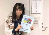 7/8 横山結衣が「世界まる見え!テレビ特捜部 2時間SP」に出演!