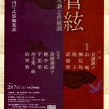 『2月 国立劇場雅楽公演』の画像