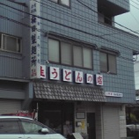 『戸田市で創業60年強!梅田製麺所さん』の画像