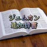 『ジェムカン追加辞書ファイル(自家用α20191203版)』の画像