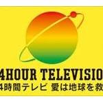 24時間テレビの制作費数億円 募金額はたった1億円で歴代最低wwwww