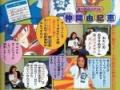 仲間由紀恵さんの全盛期wwwww(画像あり)