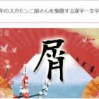 『★★★今年の漢字一文字診断★★★』の画像