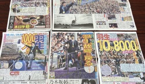 羽生結弦の五輪連覇パレードを見た海外の反応