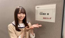 【乃木坂46】新4期生 弓木奈於 が中田花奈の後釜か・・・!?