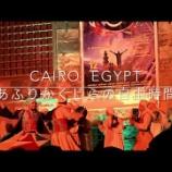 『エジプト旅動画のつづき〜空気の中の時間の流れを撮る』の画像