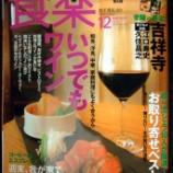 『雑誌 食楽に掲載されました』の画像