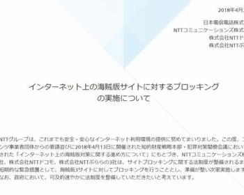NTTコミュニケーションズ、ドコモ、ぷららが漫画村、Anitube、Miomioと同一とみなせるサイトのブロックを決定