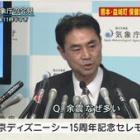 『東京ディズニーシー 15周年セレモニー 中止』の画像
