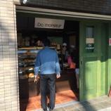 『戸田市パン選手権2013 ドゥ・ムッシュさんは「くるみあんデニッシュ」をエントリー』の画像