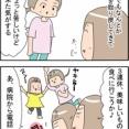 長女がまさかの・・・!!