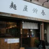 『【ラーメン】麺屋 鈴春(東京・本郷三丁目)』の画像